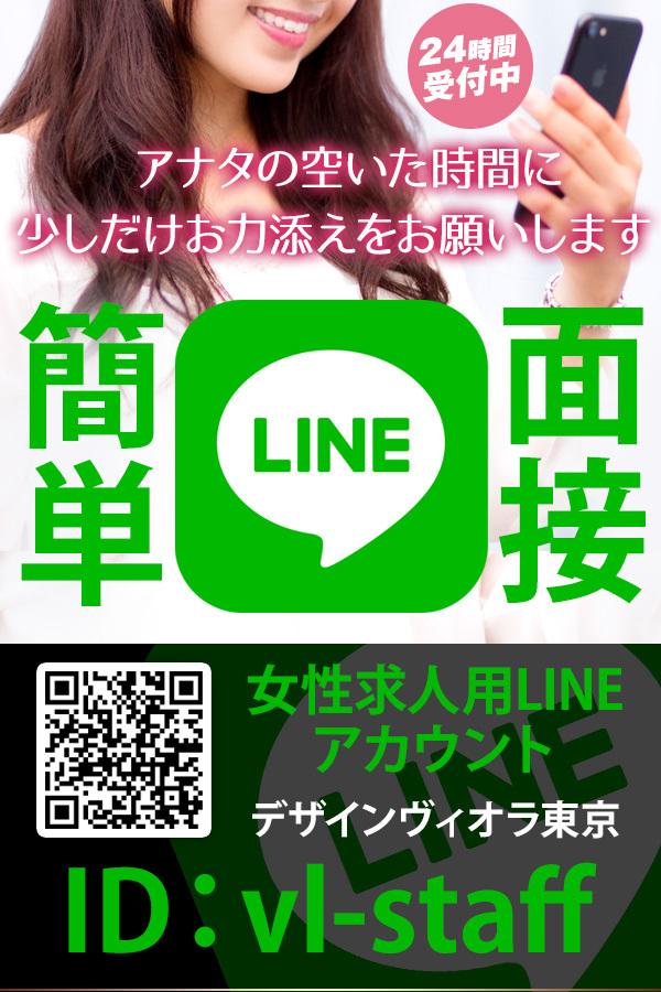 LINEで求人(らいん)