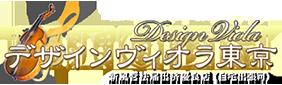 品川発23区 デリヘル|デザインヴィオラ東京