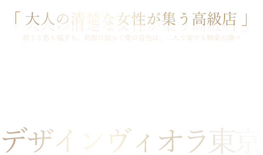 品川・東京23区発 デリヘル 品川発23区 デリヘル|デザインヴィオラ東京